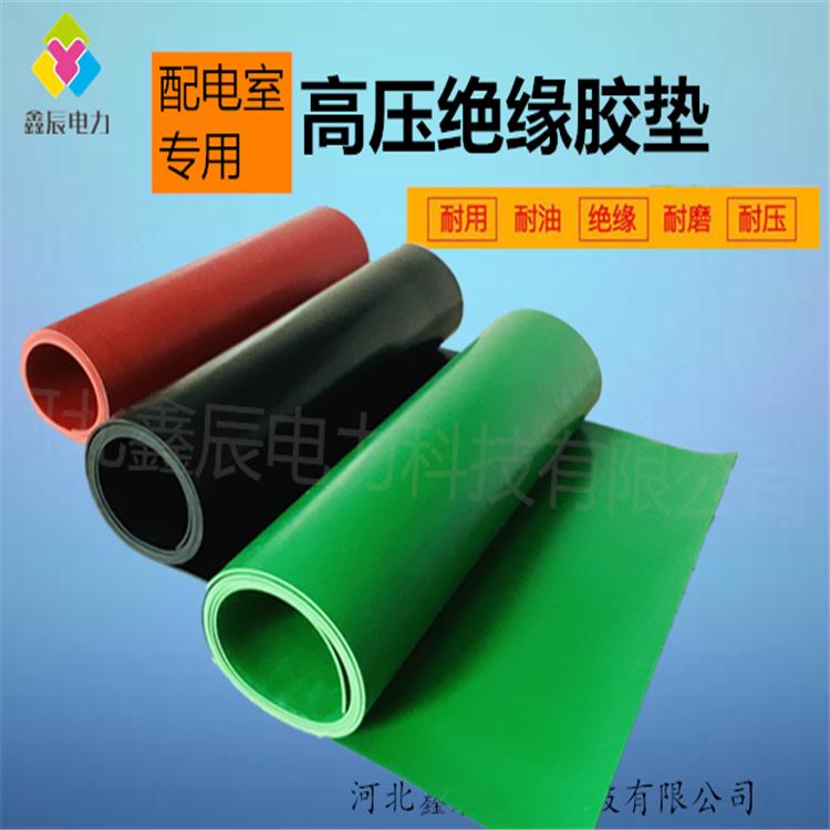 河北鑫辰电力25kv黑色绝缘橡胶垫全国发货耐高压