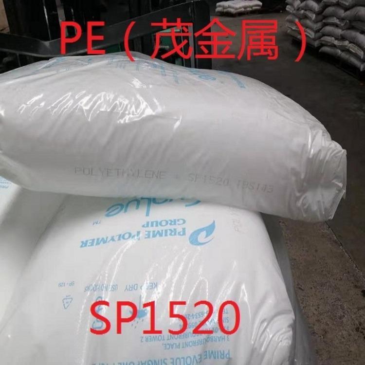 厂家直销供应MVLDPE 茂金属 日本普瑞曼 SP1520 注塑级塑料