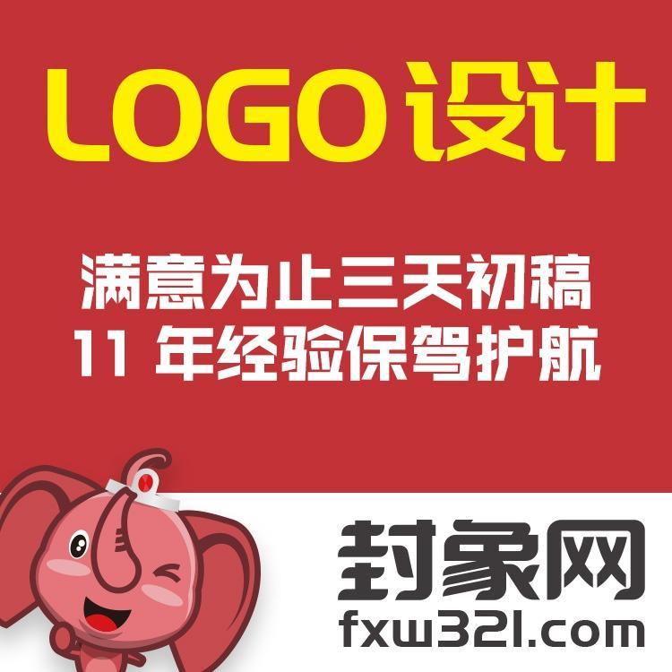 logo设计标志标识形象总监操刀logo设计-保证原创-满意为止