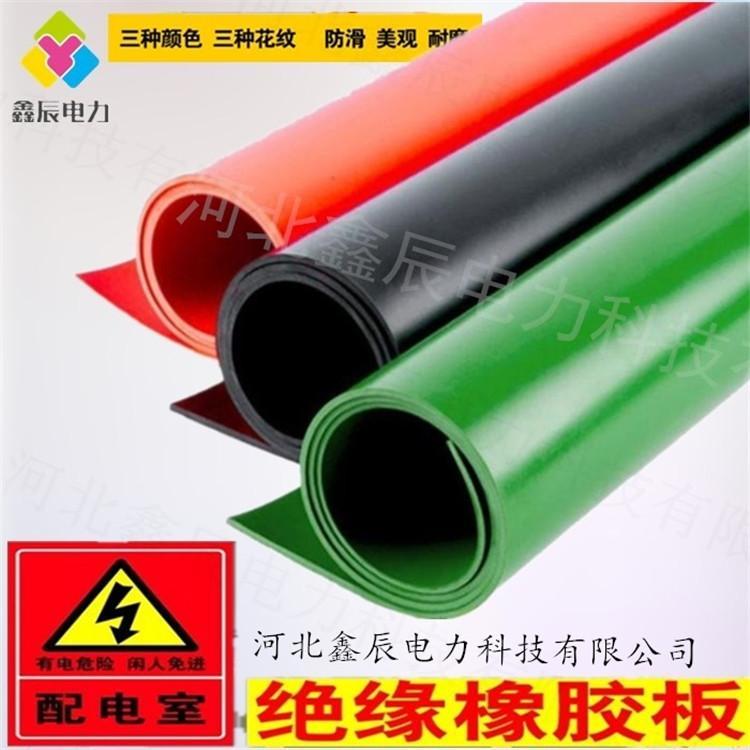 河北鑫辰生产供应安全环保15kv6mm绝缘橡胶板绝缘胶垫