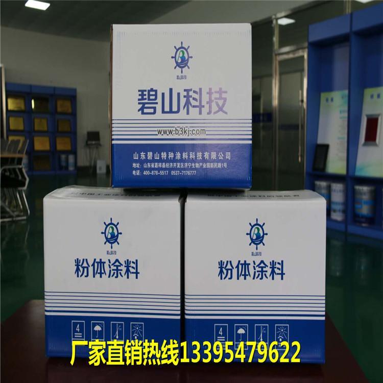 厂家直销重防腐粉末涂料-纯环氧粉末涂料-熔结环氧塑粉-管道专用塑粉-产品接受定制