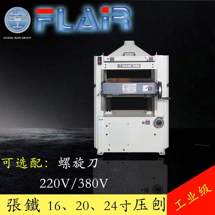 台湾张铁压刨张工平刨木工自动单面刨木机16/20/24寸螺旋刀压刨
