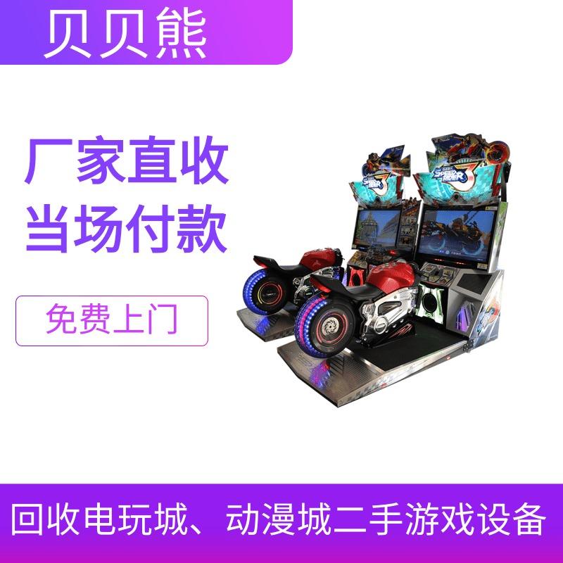[贝贝熊] 电玩游戏机回收 厂家直收 货款当面结清