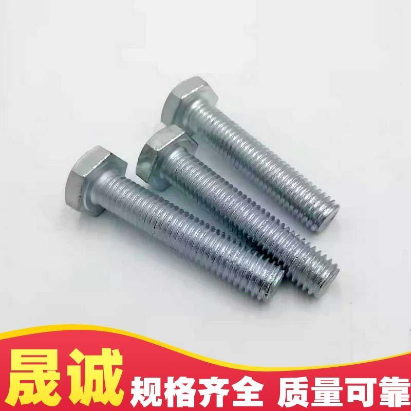 晟诚紧固件厂家直销镀锌外六角螺栓平头螺丝镀锌螺丝4.8级8.8级现货供应