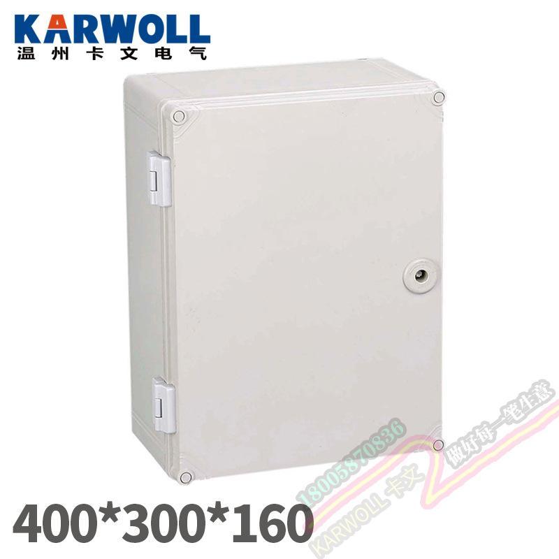 KARWOLL卡文 电源仪表箱AH403016 400*300*160mmABS塑料防水配电箱 暗锁