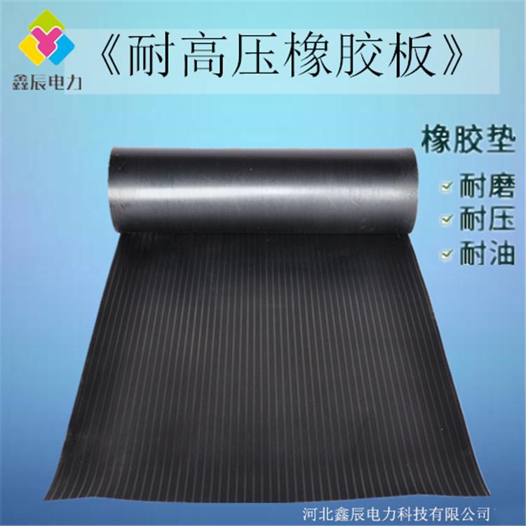鑫辰电力生产黑色条纹防滑绝缘橡胶板 颜色厚度可定制