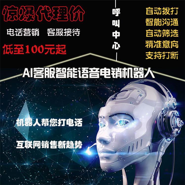 AI全自动电销机器人 智能应答语音销售鼎信网关自动外呼系统 人工智能互动式AI电销机器人