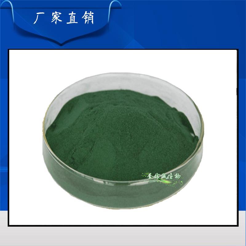 誉信诚 叶绿素铜钠盐食用色素叶绿素铜钠盐99%着色剂质量保障厂家直销
