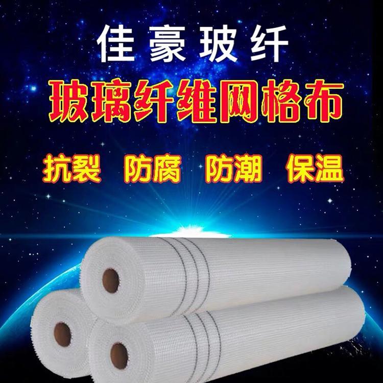 成都厂家批发零售工地专用网格布 玻纤网格布60克 可定做