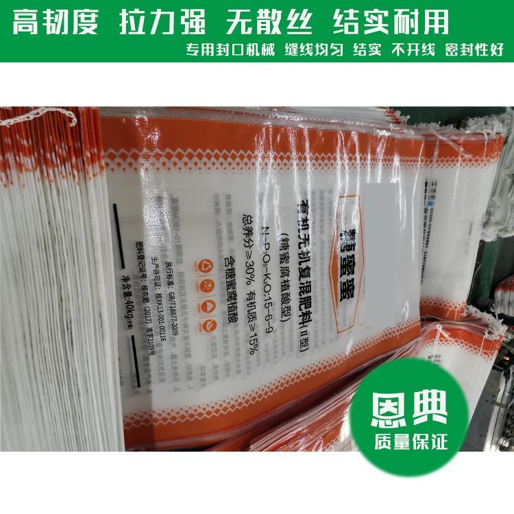定制塑料编织袋 恩典覆膜有机肥饲料 蛇皮袋打包袋化肥袋