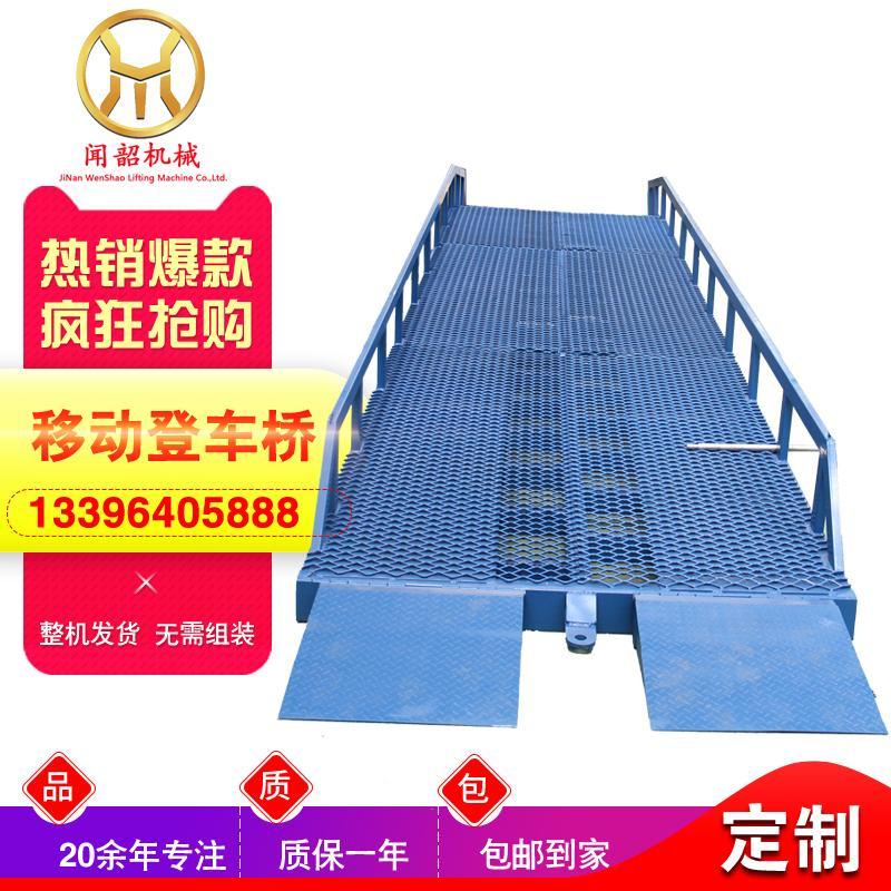 厂家现货登车桥 移动式登车桥 电动手动液压登高车 叉车卸货平台 物流集装箱上卸货月台