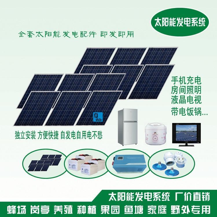 QWY离网型3000W太阳能发电机
