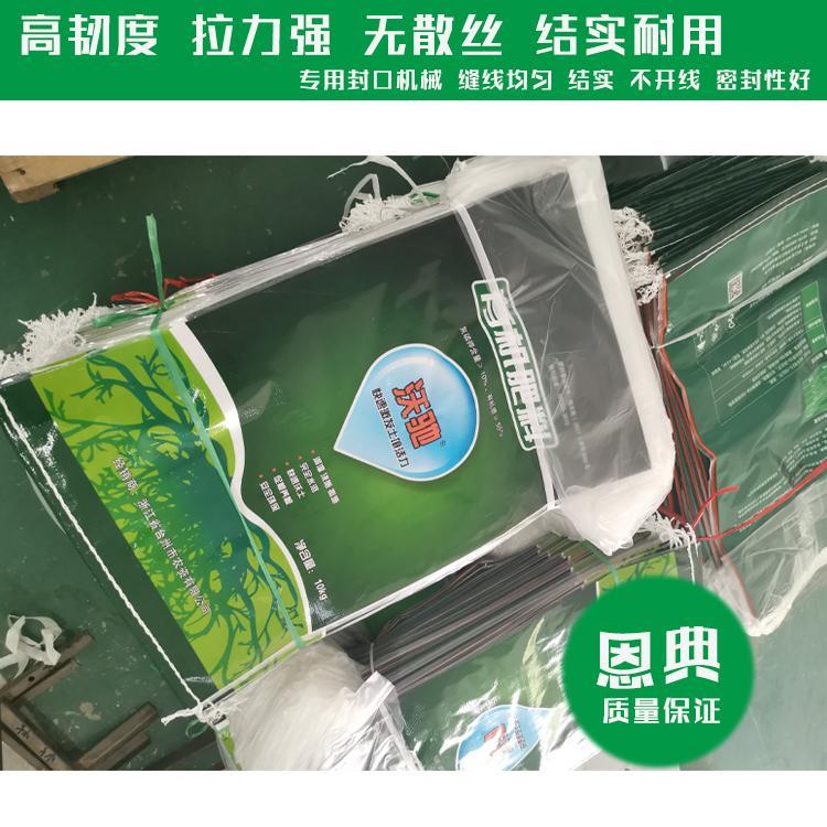 厂家定制大米食品彩印包装袋定做化工化肥沥青种子手提打包编织袋