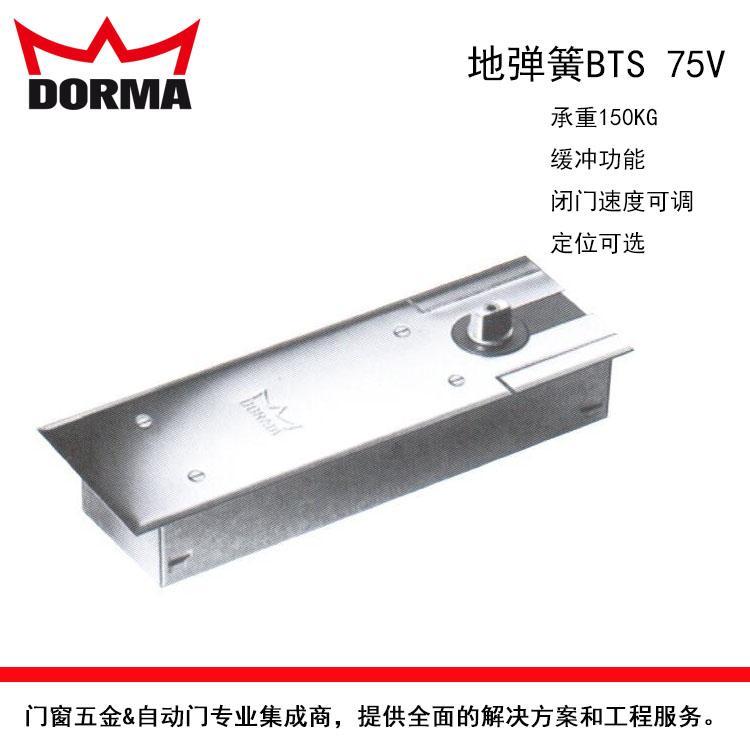 DORMA德国多玛地弹簧BST 80 重型300kg 原装正品 多玛一级代理