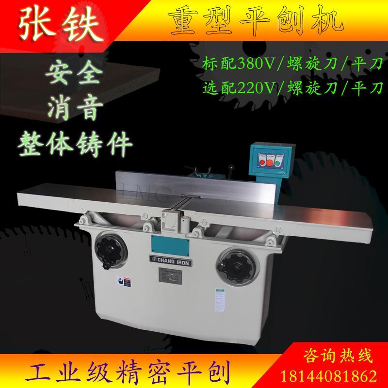 张铁/张钢 CHANG IRON CM-405 木工台刨 平刨 平刀&螺旋刀CM-303手动平刨