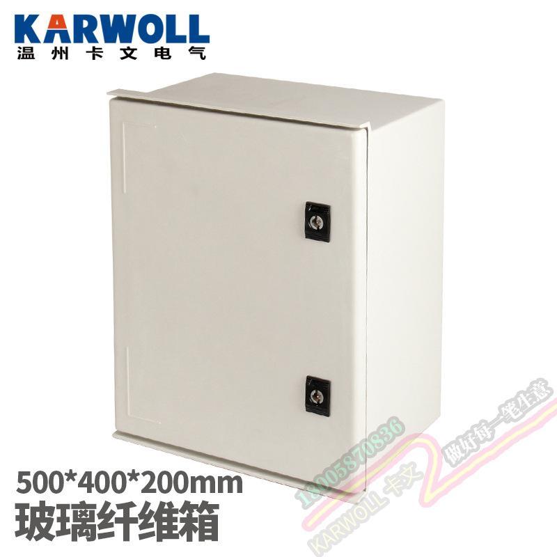 KARWOLL卡文500*400*200成套玻璃纤维箱壁挂式户外防腐防水电源设备箱SMC材质