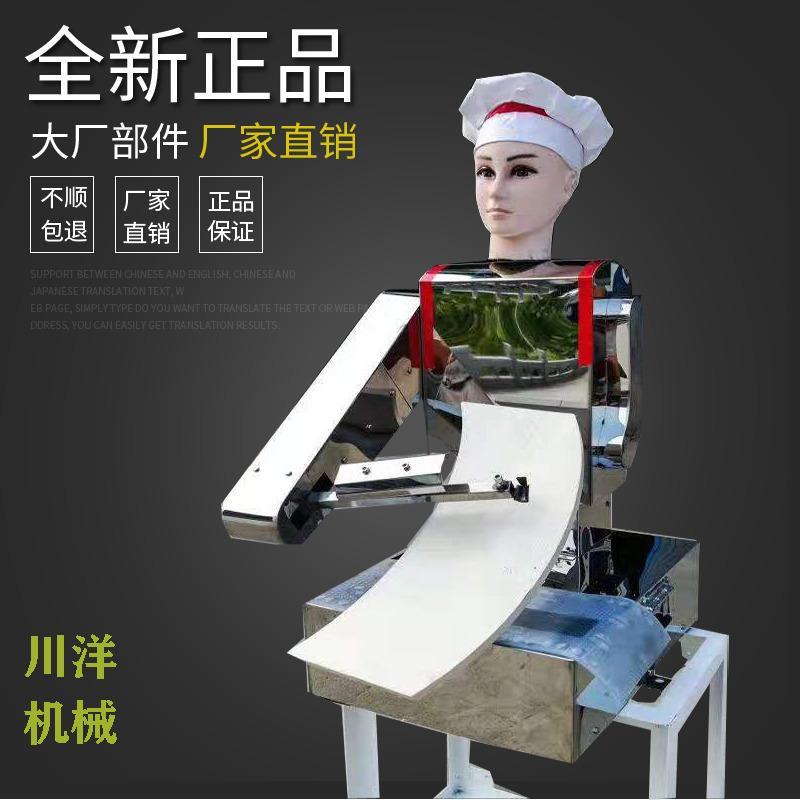 商用全自动刀削面机器人 双刀小型全自动商用机器刀削面机 厂家直销