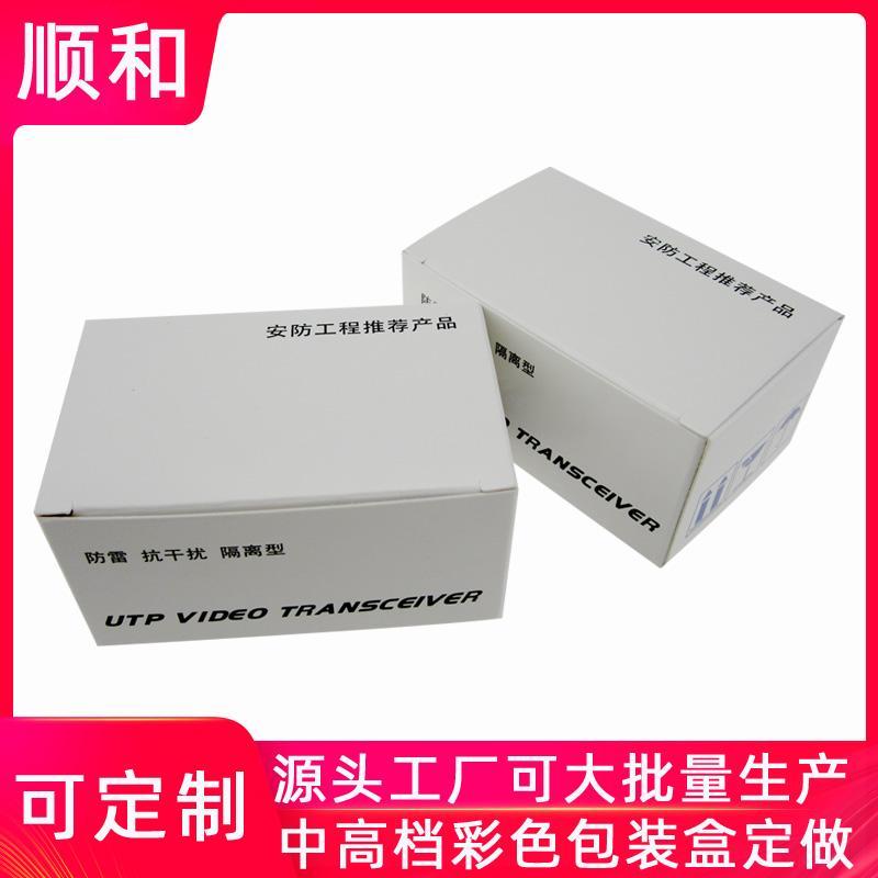 江苏扬州定做包装盒厂家 白卡纸纸盒 用于包装安防产品纸盒