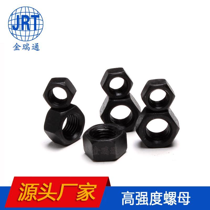 8级高强度六角螺母 GB6170高强度螺母 加厚螺帽 宁波金瑞通厂家直销