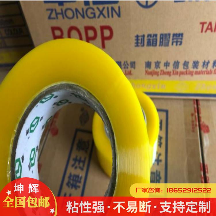 BOPP封箱胶带 厂家直销 透明黄封箱胶带 选坤辉 品牌保障 价格优惠