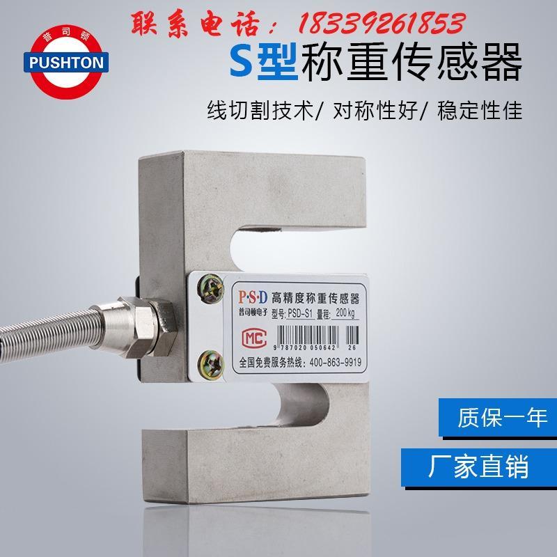 普司顿称重传感器1吨料斗秤psd-S1配料机电子秤500kg