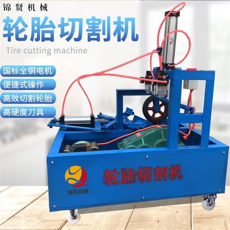 锦贤机械 轮胎切割机 回收废旧轮胎专用切割边机 切口整齐