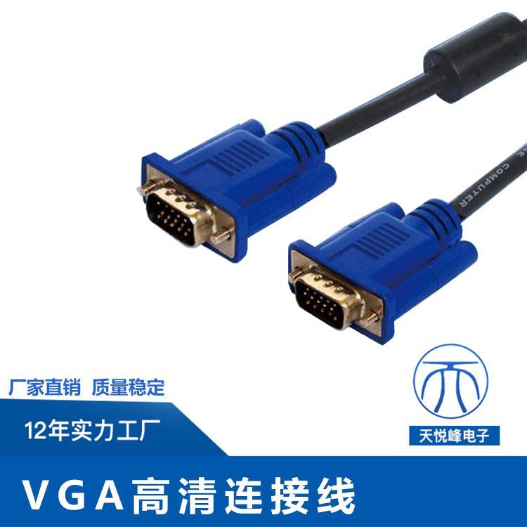 天悦峰专业生产vga线 vga连接线厂家批发 品质保证