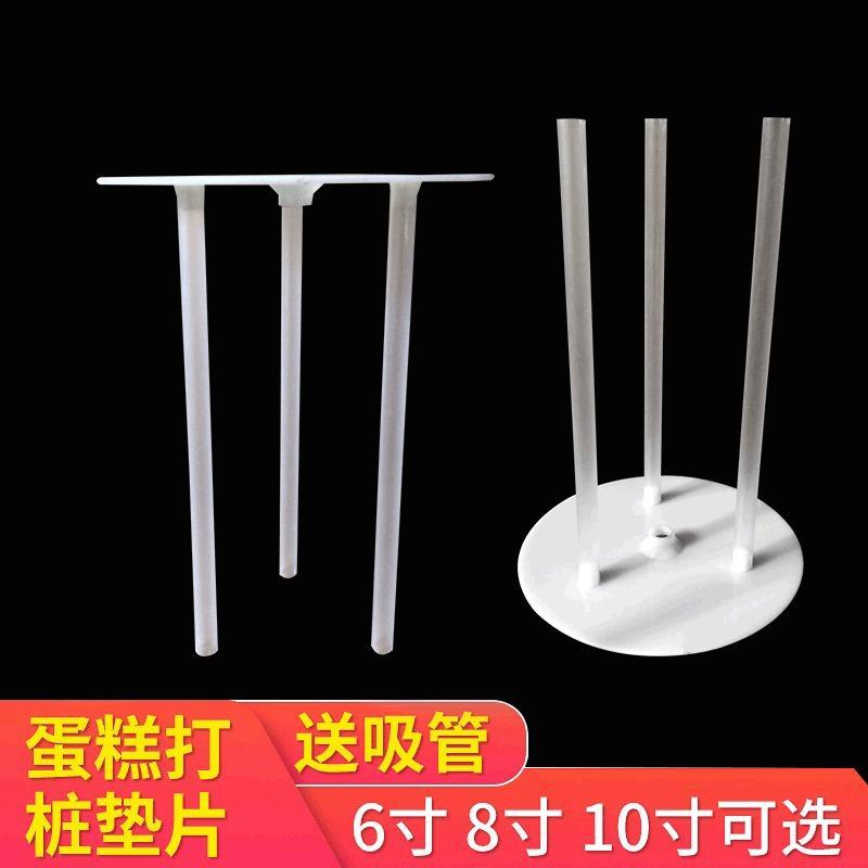多层蛋糕打桩神器 支撑架 送吸管6寸8蛋糕底部使用打桩吸管垫片