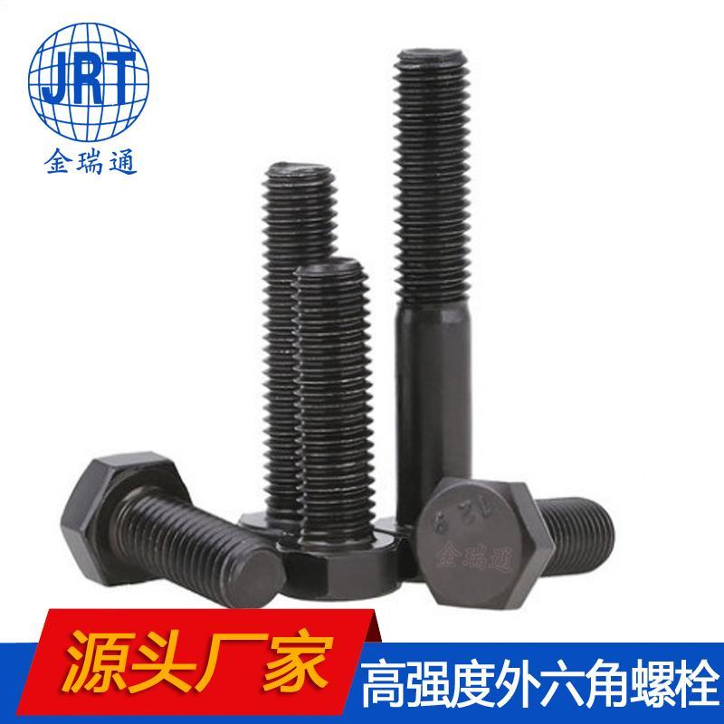 12.9级高强度螺栓 全螺纹外六角螺栓 全牙高强度六角螺丝宁波金瑞通厂家直销