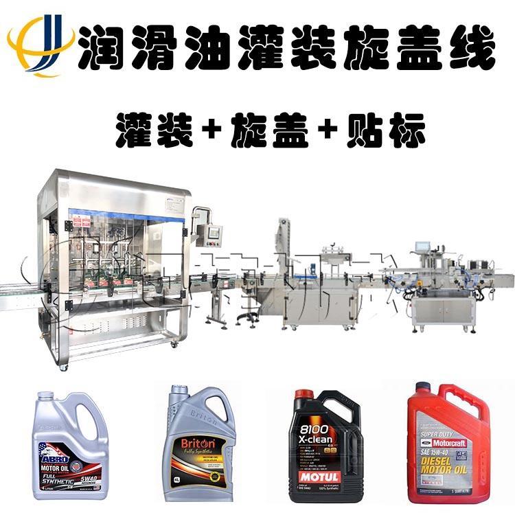 全自动齿轮油灌装线 机油灌装生产线工厂 迅捷机械