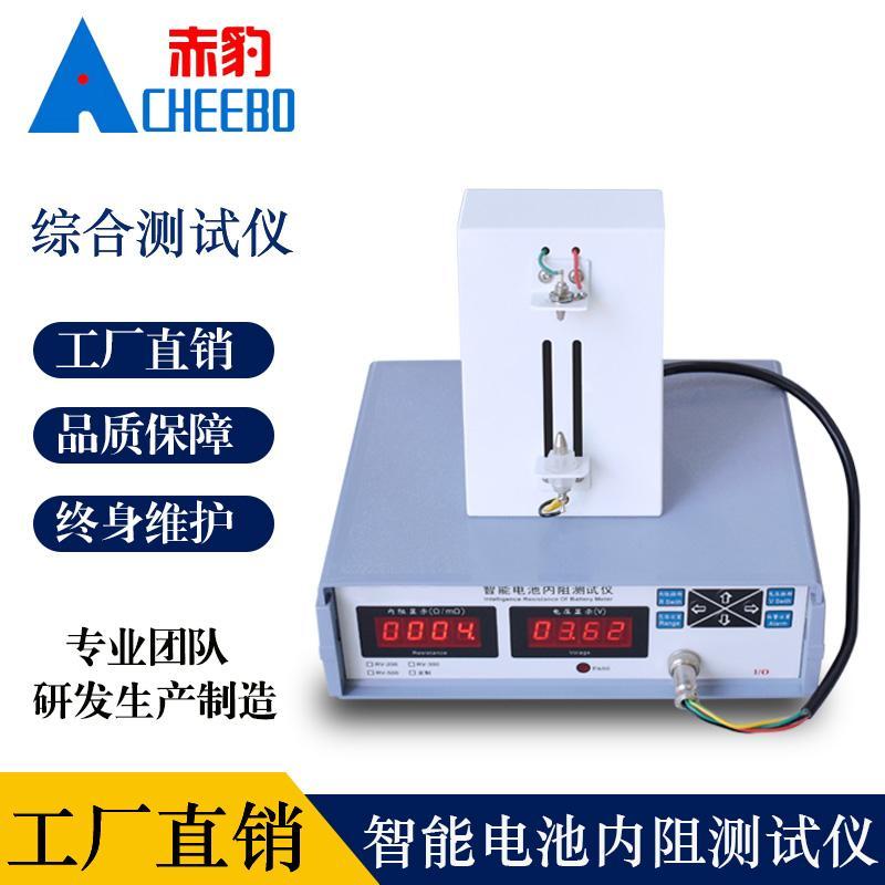 赤豹电池电芯聚合物内阻测试仪-18650锂电池智能电池内阻测试仪