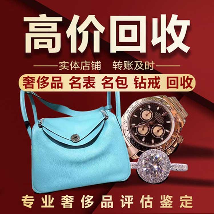 杭州奢侈品回收 杭州二手奢侈品回收店地址