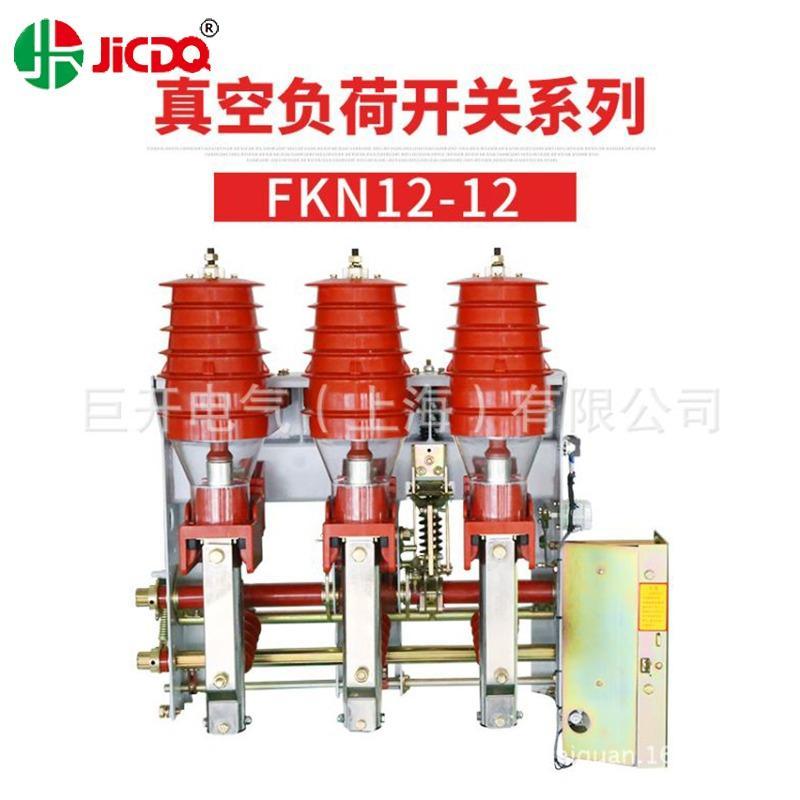 10KV负荷开关FKN12-12 熔断器组合式负荷开关 厂家直销