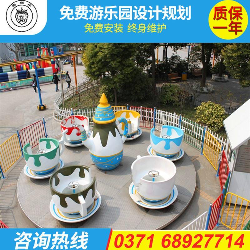 旋转咖啡杯厂家郑州黑狮子儿童游乐设备有限公司