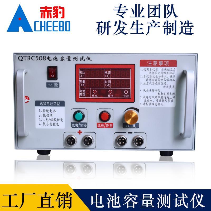 赤豹18650锂电池容量测试仪-铅酸铁锂电池12V-72V大电流放电仪电池容量检测仪