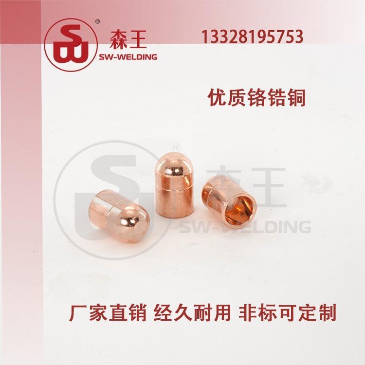 供应点焊 电极帽 -13*20 点焊头 铬锆铜 氧化铝铜