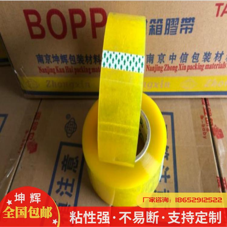 BOPP透明黄封箱胶带 快递打包专用 南京坤辉 封箱胶带批发 支持定制