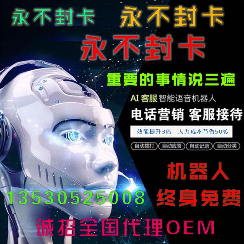 AI全自动电销机器人 智能应答语音电销机器人自动外呼系统 人工智能互动式AI电销