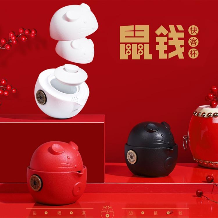 忠艺信鼠钱快客杯两杯一壶功夫茶具家用送礼便携旅行陶瓷旅行茶具套装