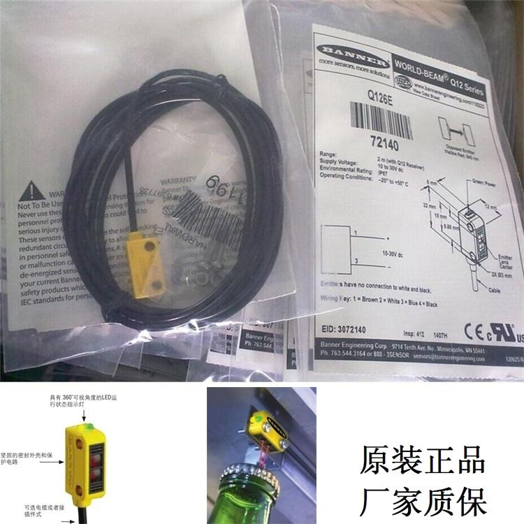 Q12AB6R光电传感器福州宁德批发美国BANNER邦纳光电传感器型号Q126E原装价格好