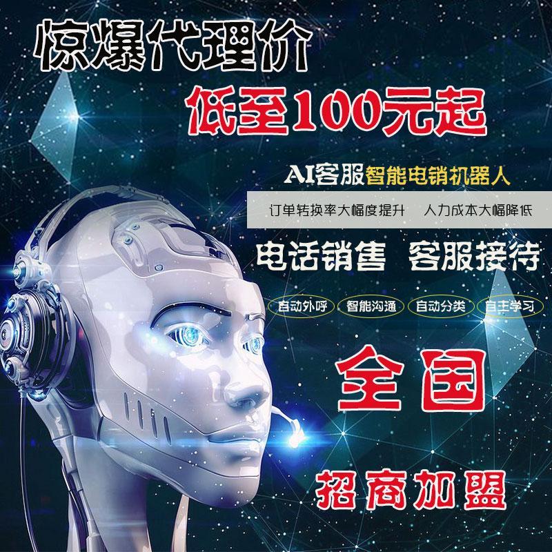 尊享云电销机器人智能电销系统智能对话 电销机器人加盟贴牌 无限开呼叫中心系统