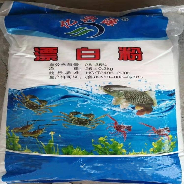 漂白粉 次氯酸钙 国标30含量水处理用漂白 消毒23