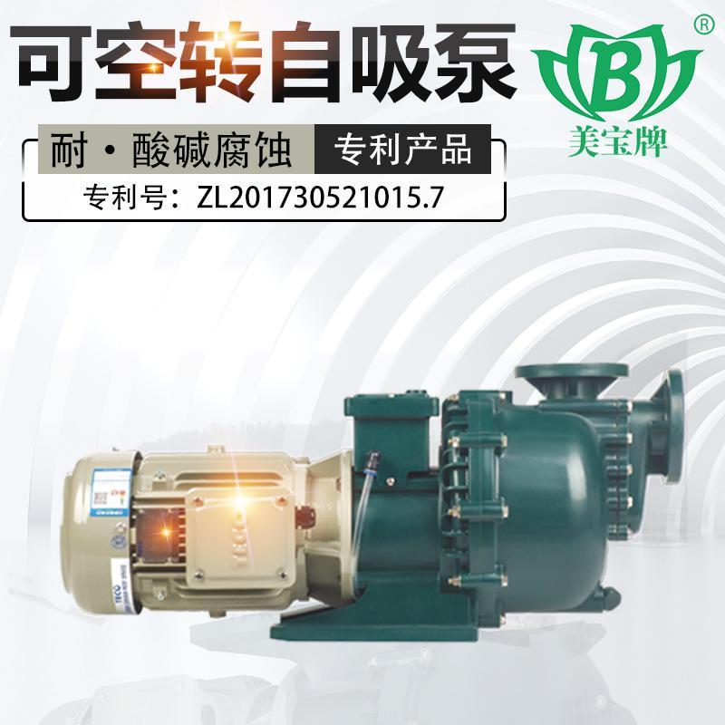 小流量自吸泵型号参数 厂家现货