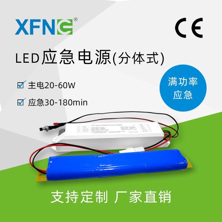 星孚智创 满功率 LED应急电源 8W 消防应急电源 三元锂电池 150分钟