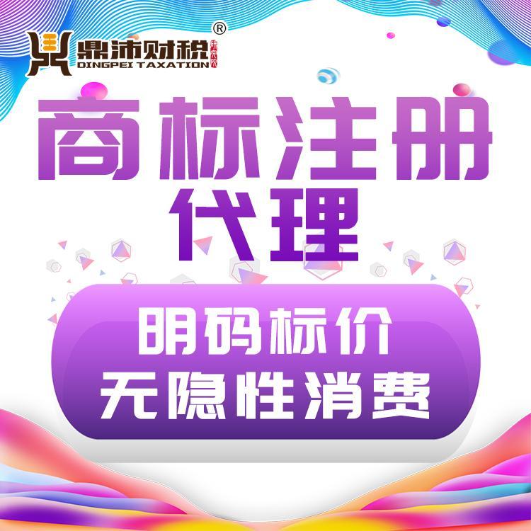 西安商标申请 商标注册 申请注册流程