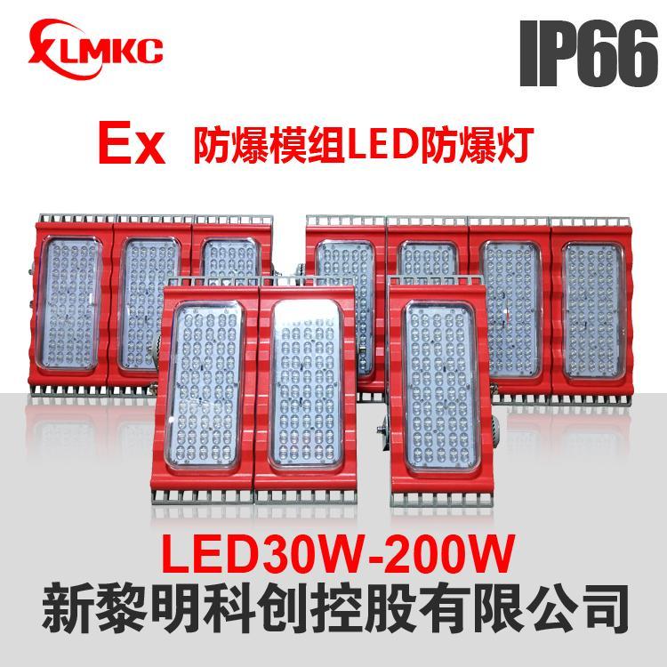 新黎明科创防爆免维护LED泛光灯80w120w150w200w防爆马路灯道路灯