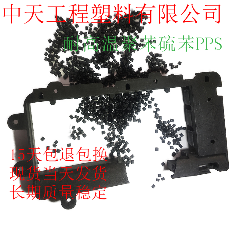 聚苯硫醚阻燃耐高温 中天PPSPPS聚苯硫醚餐具便宜料