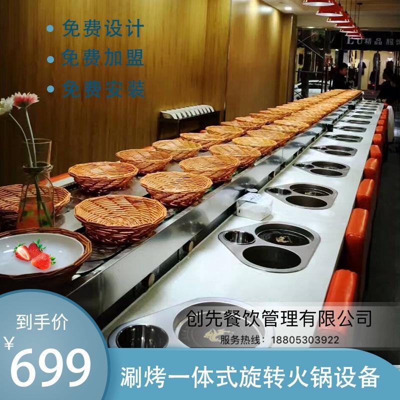 创先 旋转回转小火锅设备全套自助串串香涮烤一体式厂家直销商用餐台