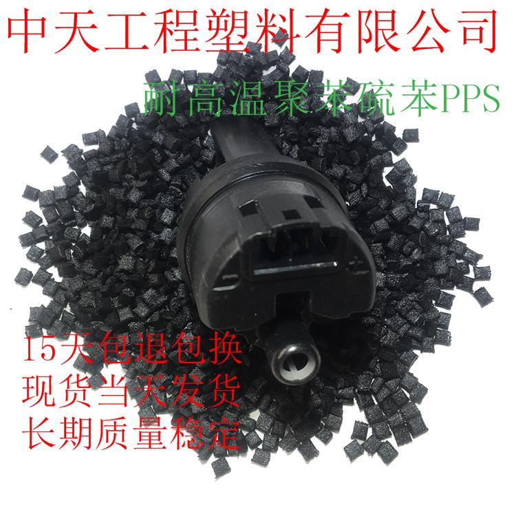 聚苯硫醚塑料耐高温 中天PPSPPS聚苯硫醚阀门塑料材料