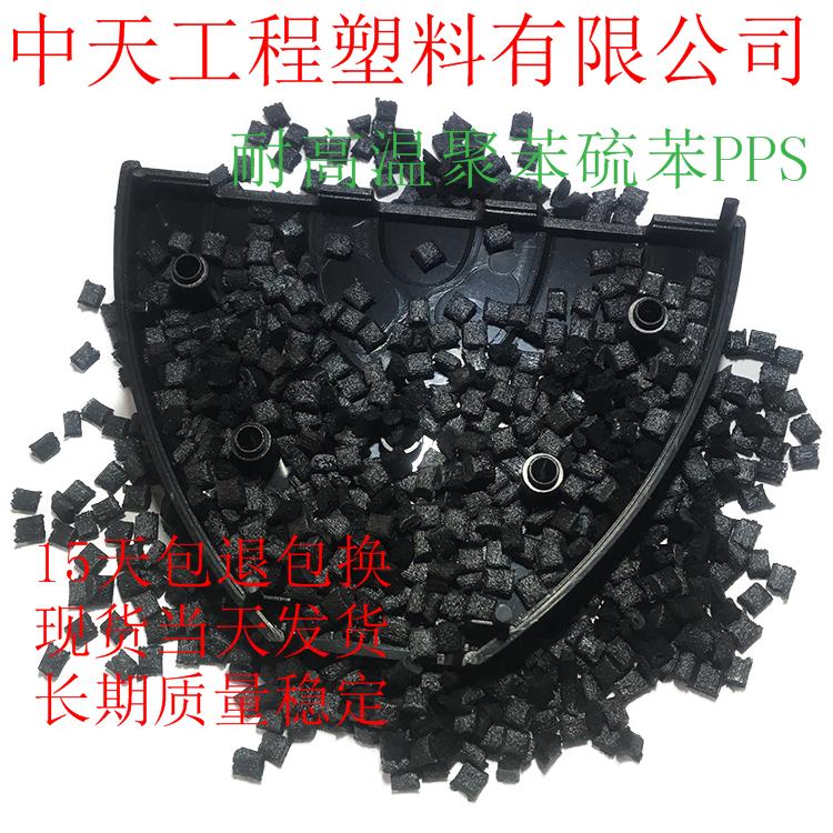 聚苯硫醚塑料耐高温 中天PPSPPS聚苯硫醚筷子塑料材料